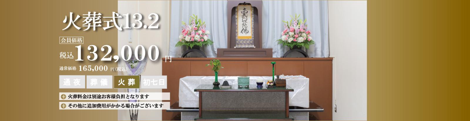 火葬式12