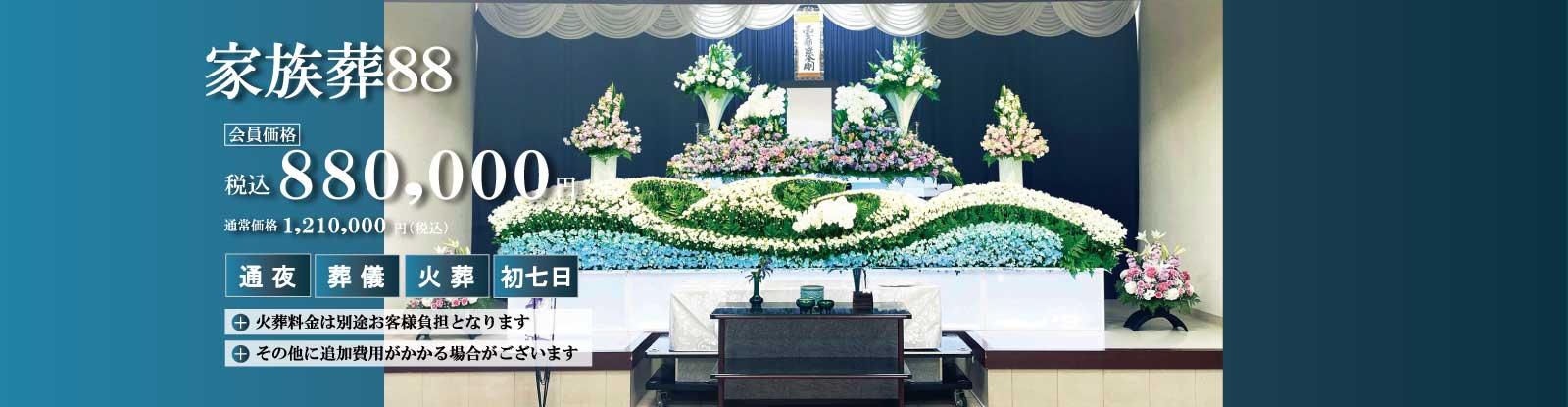 家族葬90