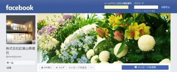 facebookページ(紅葉山葬儀社)を開設しました。