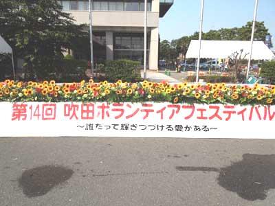 第14回吹田ボランティアフェスティバルが開催