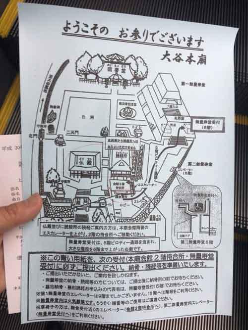 大谷本廟の地図(吹田市紅葉山会館の葬儀の豆知識)