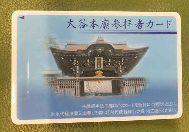 大谷本廟の参拝カード