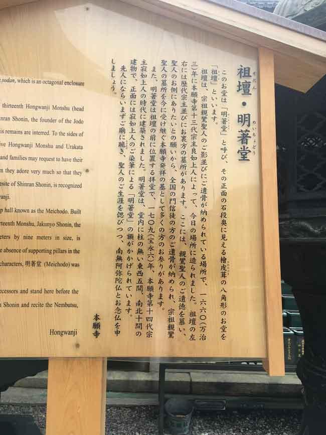 大谷本廟の祖壇、明著堂(吹田市紅葉山会館の葬儀の豆知識)
