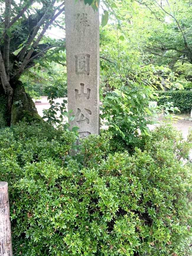 円山公園(吹田市紅葉山会館の葬儀の豆知識)
