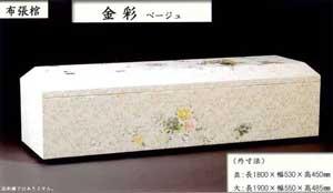 nuno-kinsai-3
