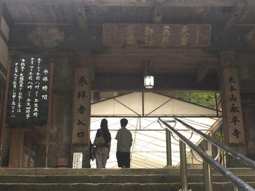 永平寺入口2(吹田市紅葉山会館の葬儀の豆知識)