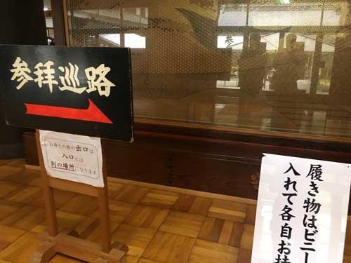 永平寺の参拝経路1(吹田市紅葉山会館の葬儀の豆知識)