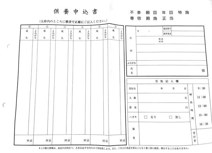 永平寺の供養申込書(吹田市紅葉山会館の葬儀の豆知識)