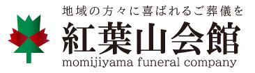 紅葉山葬儀社