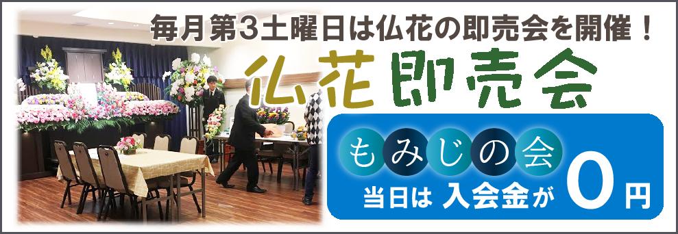 毎月第3土曜日は仏花の即売会!