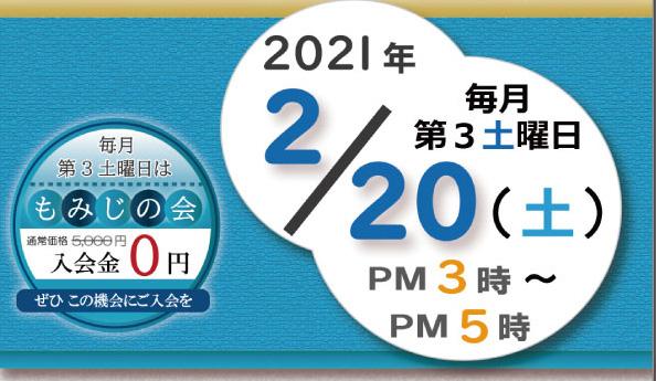 2月20日午後3時~午後5時 仏花・墓花の即売会を開催致します。