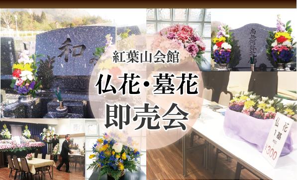 3月の仏花・墓花即売会から毎週土曜日に開催致します。