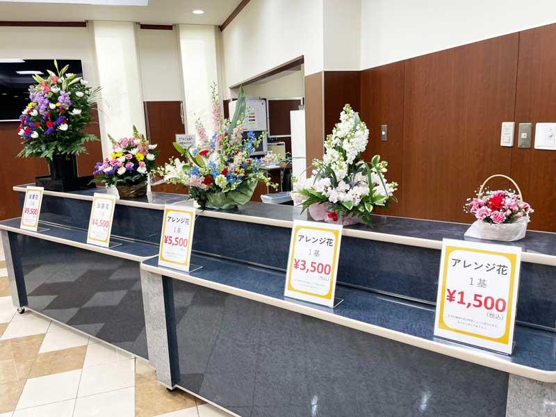 3月5日(土)仏花・墓花の即売会開催