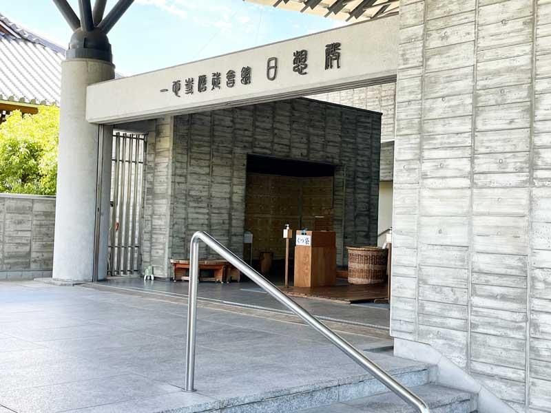 一心寺の日想殿入口(吹田市紅葉山会館の葬儀の豆知識)