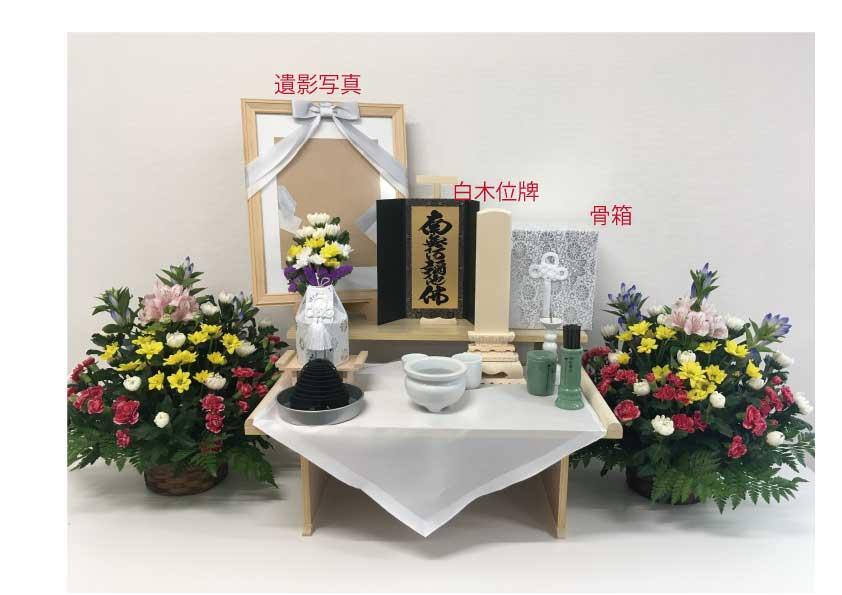 後飾り祭壇の飾り方(吹田市紅葉山会館)
